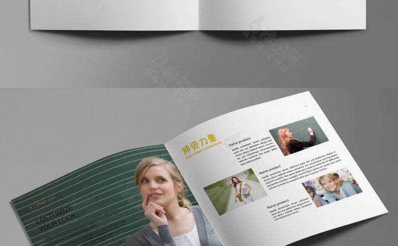个性大气教育培训画册