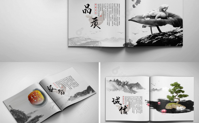 精品简约中国风画册