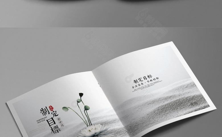 个性中国风画册