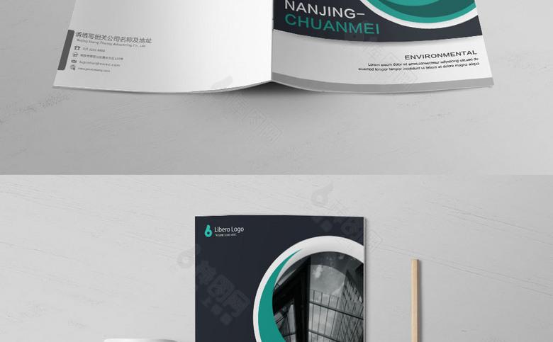 大气时尚集团画册封面设计