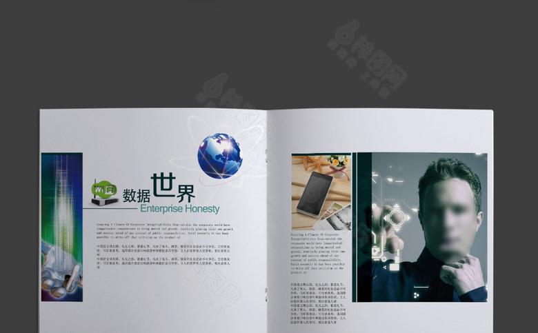 个性电子产品画册