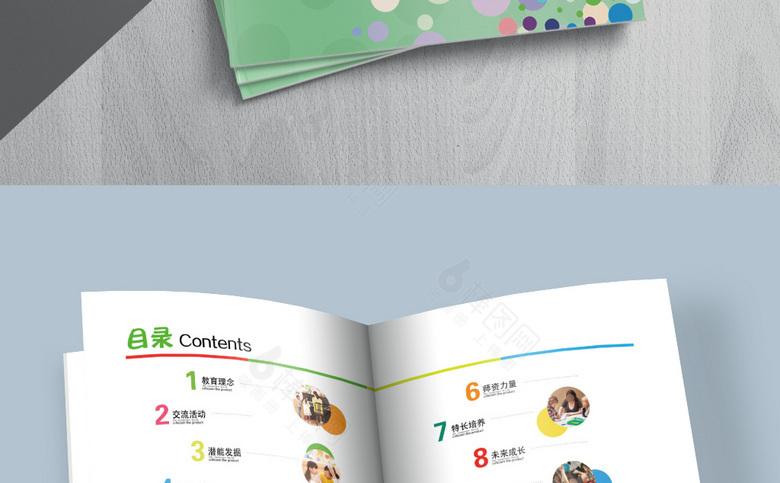 清新早教班画册模板