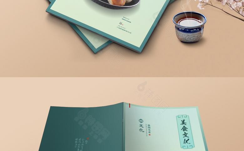 美食菜单画册封面